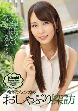 【希崎ジェシカ   フェラ 手コキ】希崎ジェシカのおしゃぶり探訪