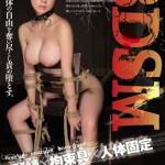 BDSM 緊縛×拘束具×人体固定 吉川あいみ