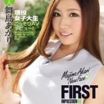 FIRST IMPRESSION 93 現役女子大生こっそりAVデビュー! 舞島あかり