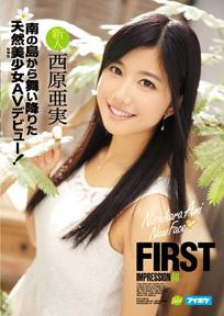 【西原亜実   デビュー作】 FIRST IMPRESSION 98 南の島から舞い降りた天然美少女AVデビュー! 西原亜実