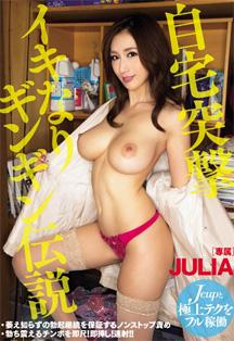 【JULIA | パイズリ】自宅突撃イキなりギンギン伝説 JULIA